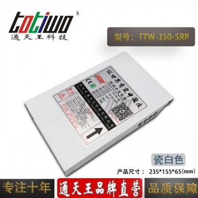 DC5V70A防雨开关电源350W通天王集中供电变压器
