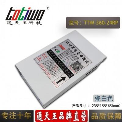 DC24V15A360W防雨开关电源通天王电源