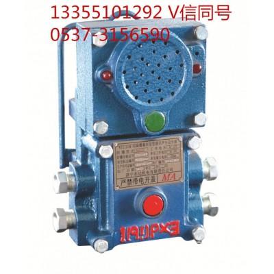 KXH127矿用隔爆兼本安型声光信号器 KXH127报价