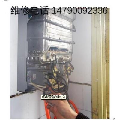 滁州万家乐热水器维修电话