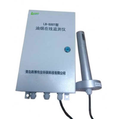 推荐LB-SOOT油烟在线监测仪
