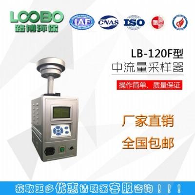 推荐LB-120F型智能中流量采样器
