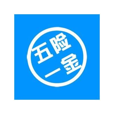 各地区社保调整,代买代上广州五险一金,分公司社保挂靠