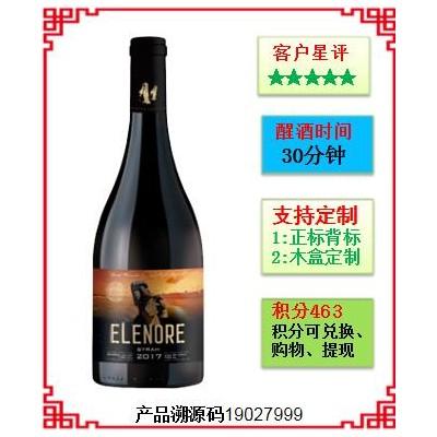 艾琳诺西拉酿酒师特选红葡萄酒 聚会用酒 原瓶原装进口