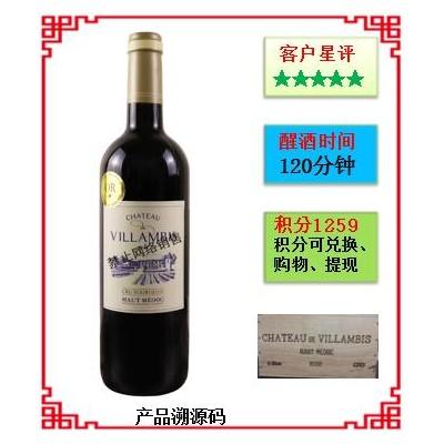 供应蔚蓝比斯酒庄红葡萄酒 法国进口批发