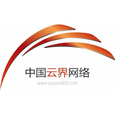 云界网络专业的直销软件技术开发服务提供商
