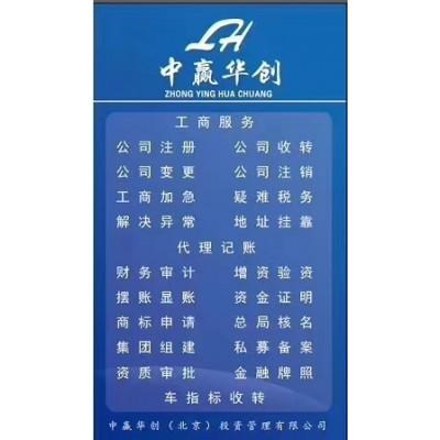 专业解决北京各区域非正常企业注销
