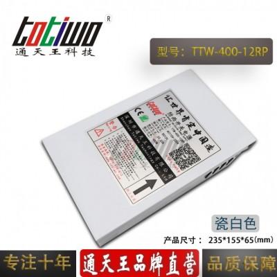通天王DC12V33.33A400W防雨开关电源