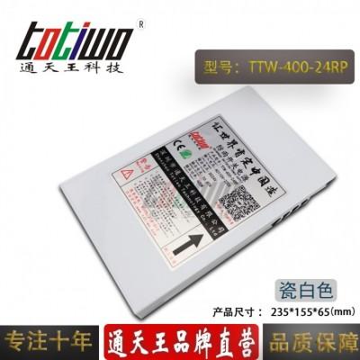 通天王DC24V16.67A400W防雨电源集中供电