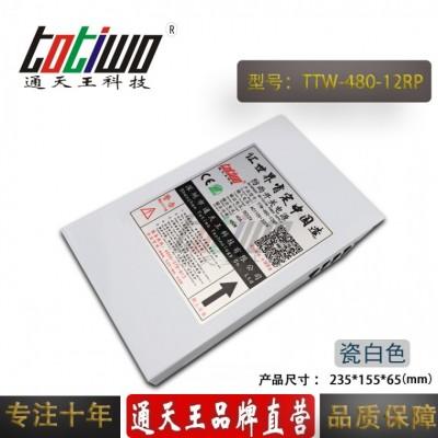 通天王DC12V40A480W防雨开关电源发光字LED电源