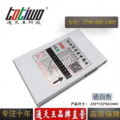 通天王DC24V20A480W防雨开关电源高压转低压直流电源