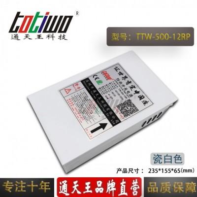 通天王DC12V41.67A500W交流转直流防雨电源照明