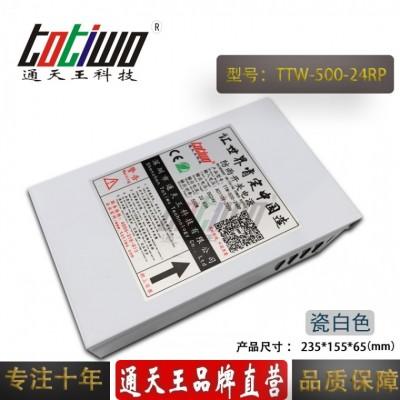 通天王DC24V20.83A500W防雨电源发光字灯箱电源