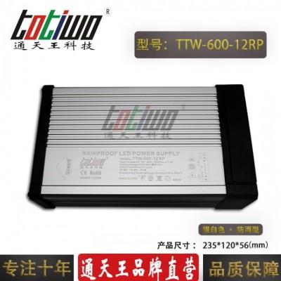通天王DC12V600W50A铝型材防雨开关电源工程变压器