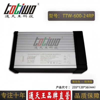 DC24V600W25A铝壳型材发光字防雨电源工程直流恒压