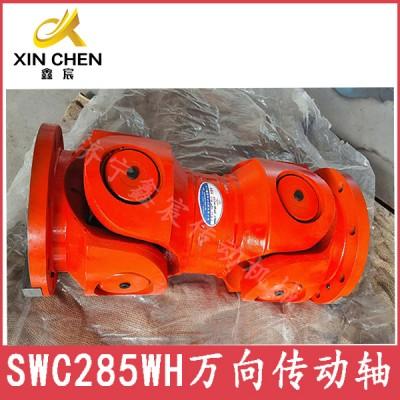 WH无伸缩焊接式万向联轴器