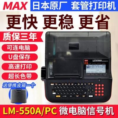 MAX电脑号码机LM-550A/PC高速线号印字机