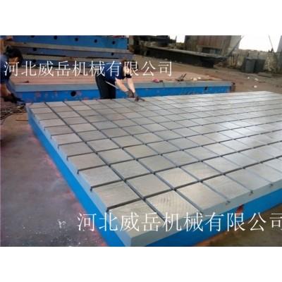 铸铁焊接平台威岳厂家销售可根据需求定制