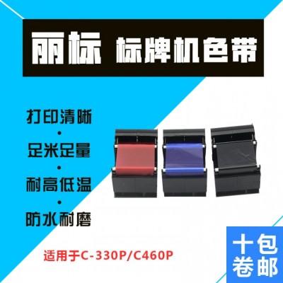 硕方SP600SP300标牌机蓝色色带SP-R130BU