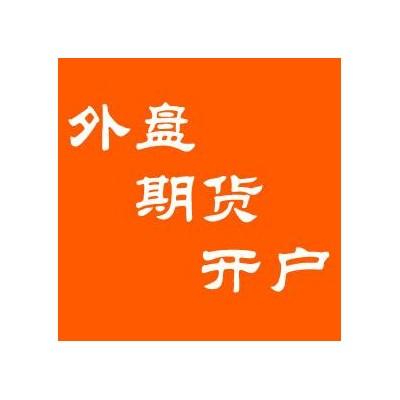 企业招商 远大国际期货招商代理总部扶持