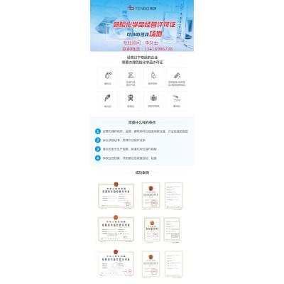 深圳 危化品经营许可证如何办理换证手续