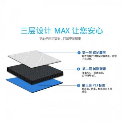硕方TP60电缆打码机贴纸TP-L12Y