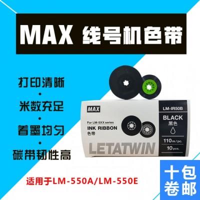 日本MAX原装色带LM-IR300B