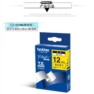 Brother标签色带Tze-631 不干胶标签带(