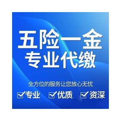 上半年社保降费1288亿元,广州社保代缴公司,挂靠广州社保
