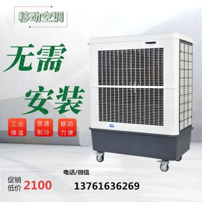推荐LEBON MFC12000 雷豹蒸发式冷风机 现货出售