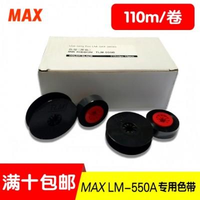 MAX TLM-500B线号机色带(LM-IR50B-AS)