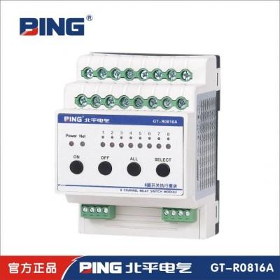 乐清市北平电气ASL100-S816智能照明8路控制开关模块