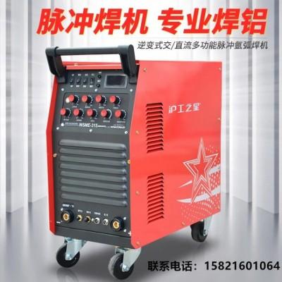 上海沪工WSME-315逆变交流氩弧焊多功能沪工焊机