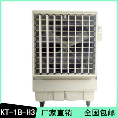 蒸发式移动空调 KT-1B-H3 移动冷风机