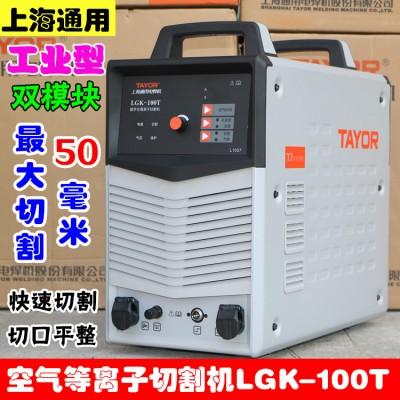 上海青浦区嘉松中路批发通用LGK-100T空气等离子切割机