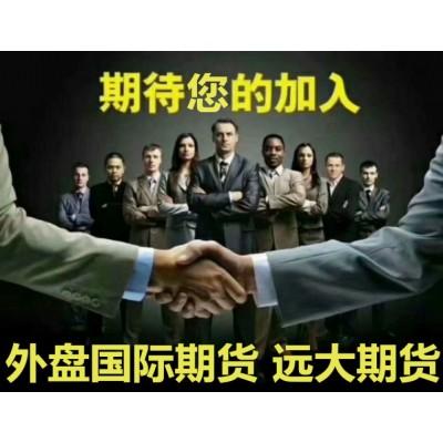 远大国际期货诚信交易中心 招收优秀的各级代理