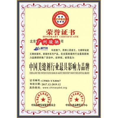 美缝剂怎样申请中国行业十大品牌证书
