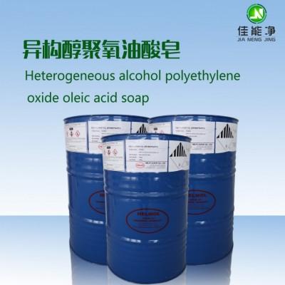 德国汉姆除蜡水核心母料 表壳表带清洗助剂 异构醇聚氧油酸皂
