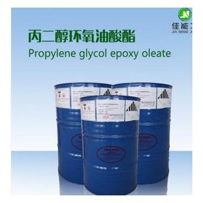 丙二醇环氧油酸酯 超强湿润渗透剂 表面活性剂 洗涤添加剂