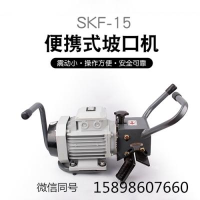 专业生产便携式多功能平板倒角机 进口电机SKF-15倒角机