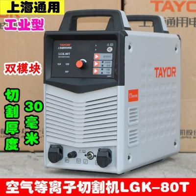 上海青浦区通用LGK-60T空气等离子切割机双模块工业型