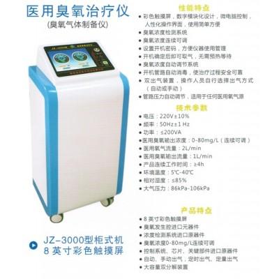 妇科臭氧治疗仪-妇科炎症-陕西金正医疗科技有限公司