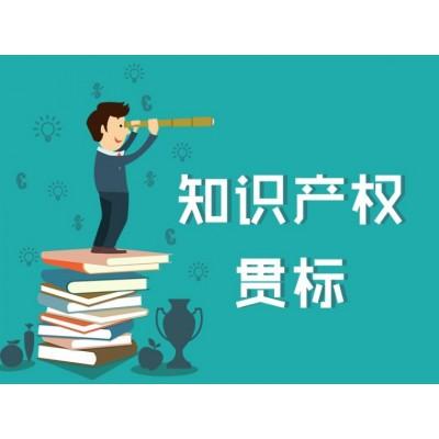 潍坊怎么办理知识产权贯标认证有什么补贴吗