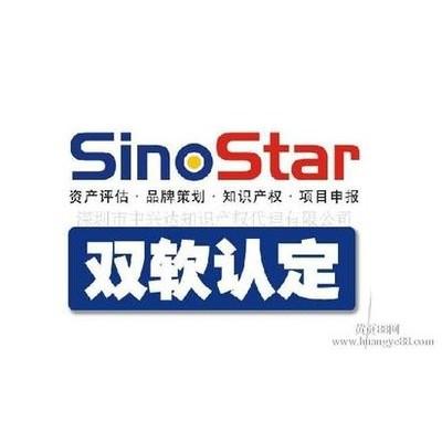 青岛双软认证申请流程