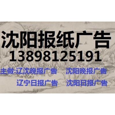 辽沈晚报广告6280 0081