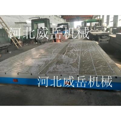 铸铁焊接平台 海量现货 河北威岳工厂价销售