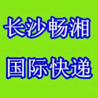 湖南长沙发国际小包,国际E邮宝,上门取件