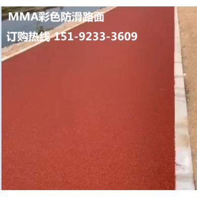 山东东营华通MMA彩色防滑路面材料厂家