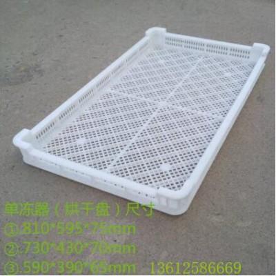 内蒙古乔丰 冷冻盘 批发 塑料单冻器 食品级大眼冷冻盘