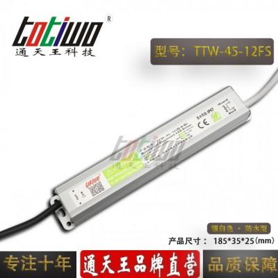 通天王DC12V3.75A45W户外防水直流开关电源